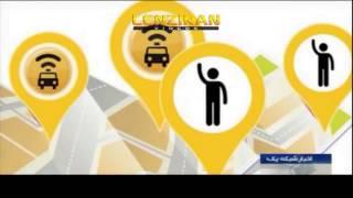 """Electronic taxi """"Uber """" in Tehran"""