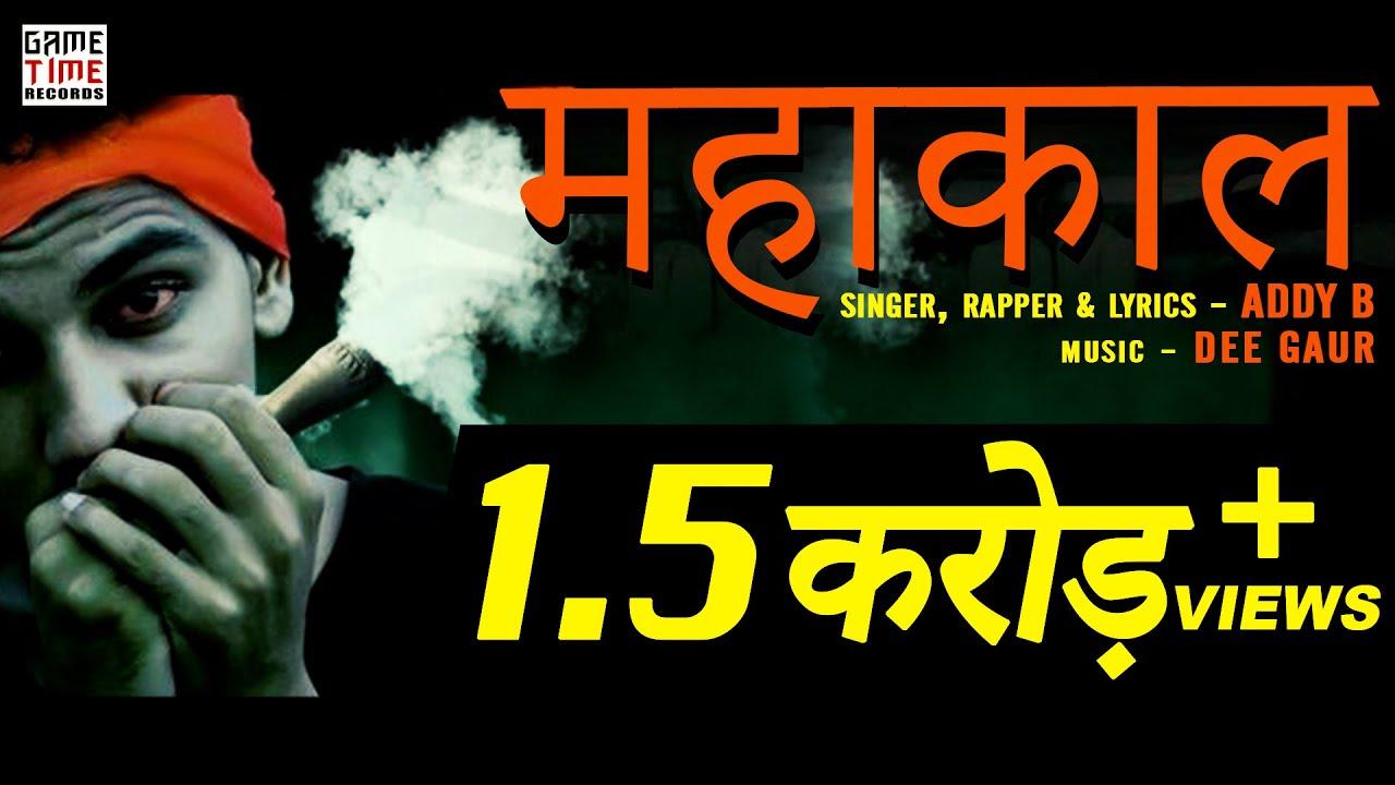 Mahakaal (Haryanvi Trance) - Addy B 3GP MP4 HD Video