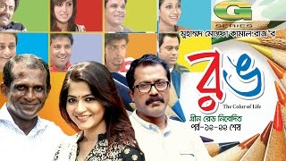 Rong | Drama | Episode 12 - End | Chanchal Chowdhury | Badhon | Hasan Masood | Nafisa jahan