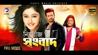 Bangla Movie | NIKHOJ SONGBAD | Shakib Khan, Baishakhi | Bangla HD Movie | Eagle Movies (OFFICIAL)