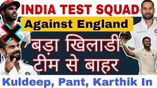 India Test Team Squad Announced Against England 2018   बड़ा खिलाड़ी हुआ टीम से बाहर   FULL SQUAD