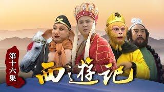 《西游记》(86版) 第16集 趣经女儿国  | CCTV 电视剧