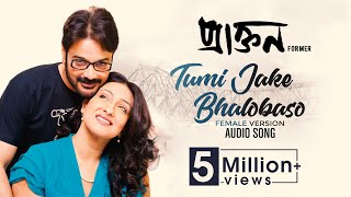 Tumi Jake Bhalobaso(F) |Praktan || Bangla super hit song| Iman & Anupam Roy||Prosenjit & Rituparna