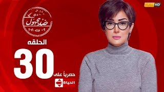 مسلسل ضد مجهول بطولة غادة عبد الرازق – الحلقة الثلاثون والاخيرة 30 | (Ded Maghool (EP30