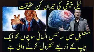 Reality And Future Of Telepathy Explained | Urdu / Hindi
