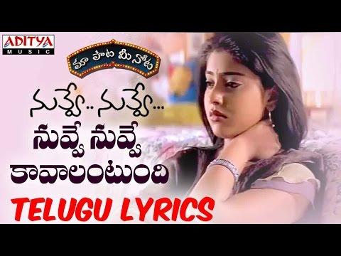 Xxx Mp4 Nuvve Nuvve Kavalantundi Full Song With Telugu Lyrics II Quot Quot II Nuvve Nuvve Songs 3gp Sex