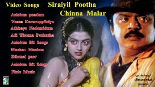 Siraiyil Pootha Chinna malar Tamil Super Hit Video Songs | Vijayakanth | Bhanupriya | Shanthipriya