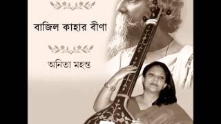 Bajilo Kaharo Beena(বাজিল কাহার বীণা)-Anita Mahanta