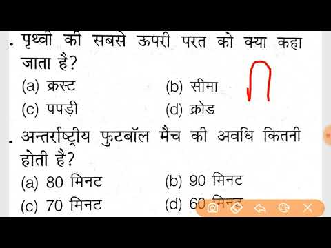 Xxx Mp4 Top 25 Gk Part 17 Gk For Railway Group D Rrb Loco Pilot And Rpf Exam 3gp Sex