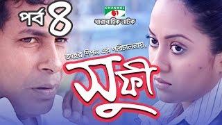 Shufi   Bangla Drama   Mosharraf Karim   Tarin   Episode 04   Channel i TV