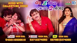 Jignesh Kaviraj New Song - Bairu 1 Number Lover 2 Number | FULL Audio | New Gujarati Song 2018