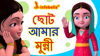 Baby Doll Song   Bengali Rhymes for Children   Infobells
