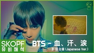 [뮤비해석] BTS - 피 땀 눈물 (일본 버전) : 방탄소년단 청춘 시리즈의 총집합 / 치아세나미다 / 피땀눈물 [스코프]