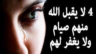"""ستبكي عندما تعرفهم """" 4 لا يغفر  لهم ولا يتقبل منهم صيام شهر رمضان ابداً """""""