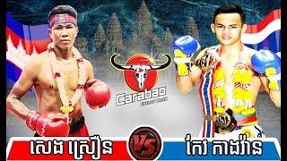 Seng Sroeun vs Keo Kangvan(thai), Khmer Boxing 18 Nov 2017, Kun Khmer vs Muay Thai