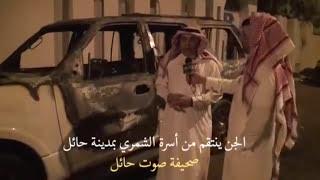 الجن ينتقم من أسرة الشمري بمدينة حائل ويلاحقها داخل بالمساجد