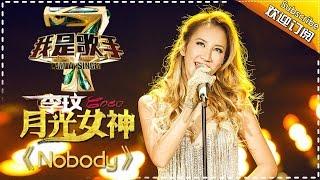 李玟《Nobody》 — 我是歌手4第5期单曲纯享 I Am A Singer 4【湖南卫视官方版】