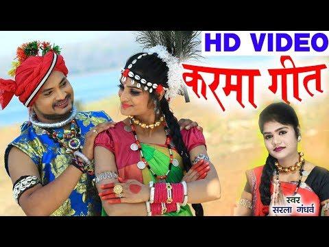 Xxx Mp4 सरला गंधर्व Cg Karma Geet Mai Tor Diwana Sarla Gandhraw Ghansyam Pradhan Chhattisgarhi Song 2018 3gp Sex