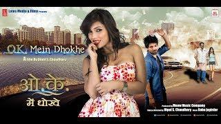 Ok Main Dhokhe Movie Making    Utpal s. Chaudhary    Lotus Music Company