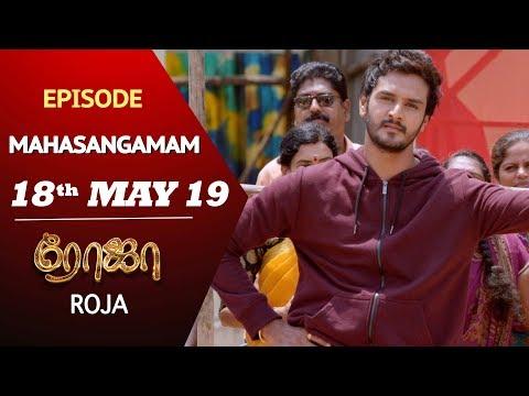 Xxx Mp4 ROJA Serial Mahasangamam Episode 18th May 2019 SunTV Serial Saregama TVShows 3gp Sex
