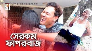 Bangla Natok | Sei Rokom Faporbaj |