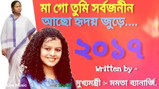 Maa Go Tumi Sarbojanin | Durga puja Theme Song || Written By mamata banerjee || palak muchhal