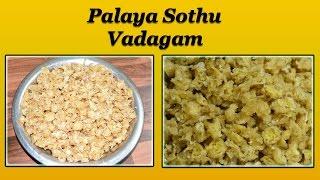 Pazhaya Sothu Vadagam | Leftover Rice  Vadam | Ice briyani Vadam | Rice Vadam