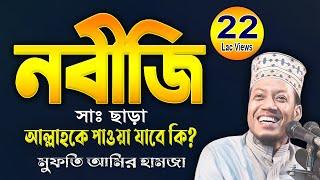 মাওলানা আমির হামজা নতুন ওয়াজ ২০১৮ | রাসুল (সাঃ) | Maulana Amir Hamza waz 2018 | Waz amir hamza 2018
