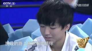 【TFBOYS王俊凱 Karry Wang】挑戰不可能150906期 片段:王俊凯跌落全場唱歌为其加油