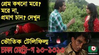 Bangla Horor Teleflim | Dhaka Metro - GA 13-1313 | Litu Anam, Sojol, Bindu, Johir Uddin Piyar