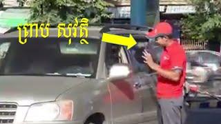 Preap Sovath is Caltex Petrol station staff? តារាចម្រៀង ព្រាប សុវត្ថិ ប្តូរអាជីពថ្មី? - Khmer song