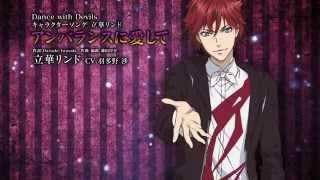 TVアニメ「Dance with Devils」キャラクターソング 立華リンド(CV.羽多野 渉)「アンバランスに愛して」