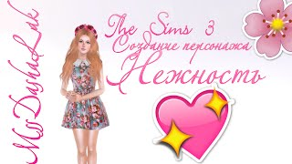 Sims 3 : Создание персонажа : Нежность