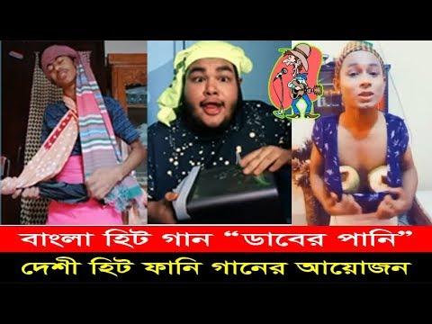 Xxx Mp4 Funny Bangla Song ডাবের পানি ডাবের পানি কচি পানি এই ডাবের পানি 3gp Sex