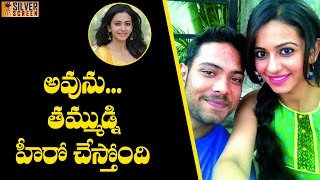 Rakul Preet to Launch Her Brother as a Hero |  Latest Telugu Cinema News || Silver Screen