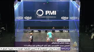 اللاعب المصري محمد الشوربجي يفوز علي غريمه البريطاني في بطولة العالم للاسكواش