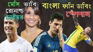 Football players funny speech // Ronaldo, Messi, Neimar Bangla Dubbing Video