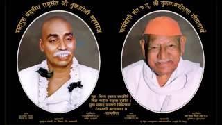 HariNamHeFukache-जप मानवा तू वाचे-Tukdoji Maharaj