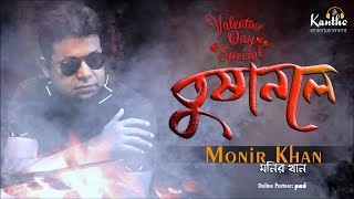 Monir Khan - Tushanole | তুষানলে | Valentine's Day Special | New Bangla Song 2018