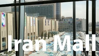 Iran Mall - one of the largest Shopping Malls in the World - ایران مال بازار بزرگ ایران