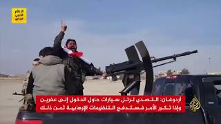 قوات موالية للنظام تتراجع عن دخول عفرين 🇹🇷