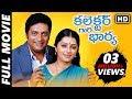 Collector Gari Bharya Telugu Full Length Movie || Prakashraj, Bhumika