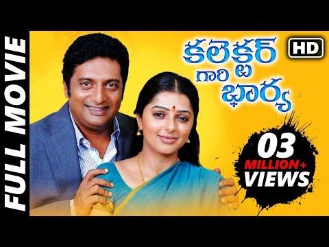 Xxx Mp4 Collector Gari Bharya Telugu Full Length Movie Prakashraj Bhumika 3gp Sex