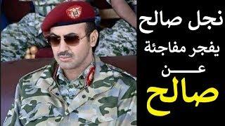 خبر عــ ــاجل  نجل على عبدالله صالح يزلــ ــزل اليمن بتصريح جديد مفاجئ عن مفــتــ ــل صالح