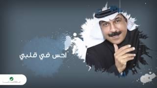 Abdullah Al Ruwaished ... Ahes Fee Glbi | عبد الله الرويشد ... أحس في قلبي