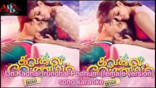 Un Kadhal Irundhal Podhum female version karaoke