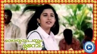 Malayalam Full Movie - Manjupeyyum Munpe - Part 4 Out Of 18 [HD]