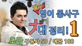 영어 동사구 대정리! (초급: 구동사 50개, 예문 100개)