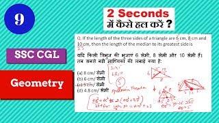 trick of the day part 9 Hindi I Geometry I advance math I ssc cgl preparation 2017