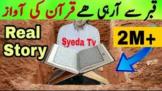 Allah Ki Qudrat 2018| Qabar mein Larka/Boy| Qabar se a rhi hai Quran Aur Azaan Ki Awaz**REAL STORY